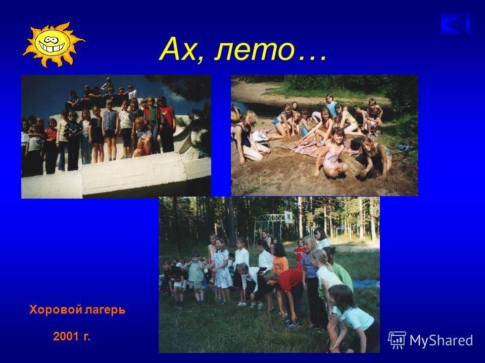 Ах, лето… Хоровой лагерь 2001 г.