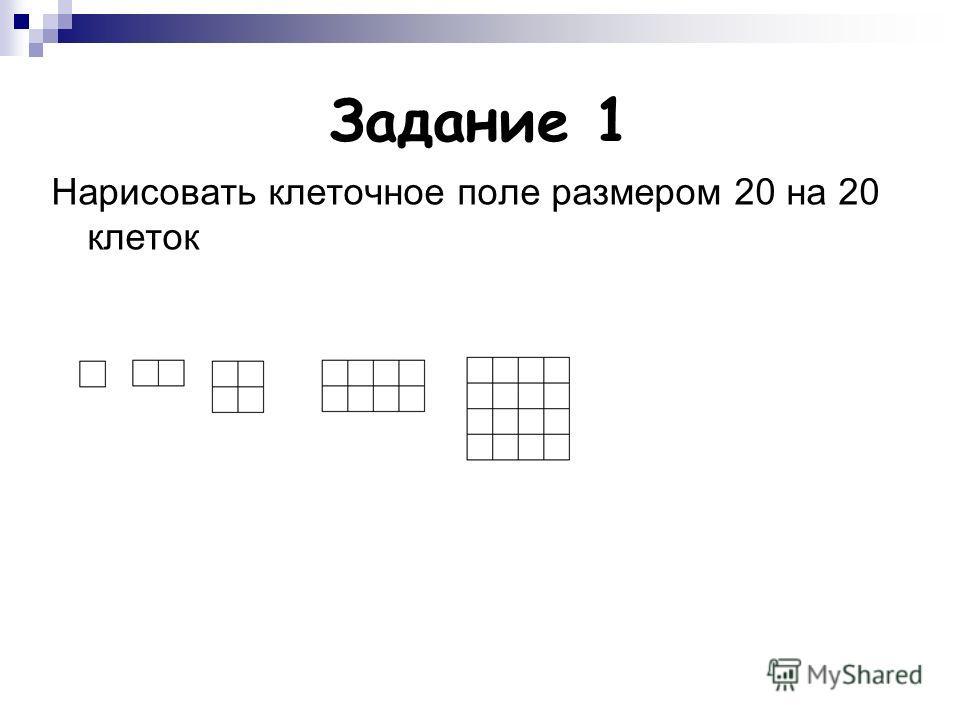 Задание 1 Нарисовать клеточное поле размером 20 на 20 клеток