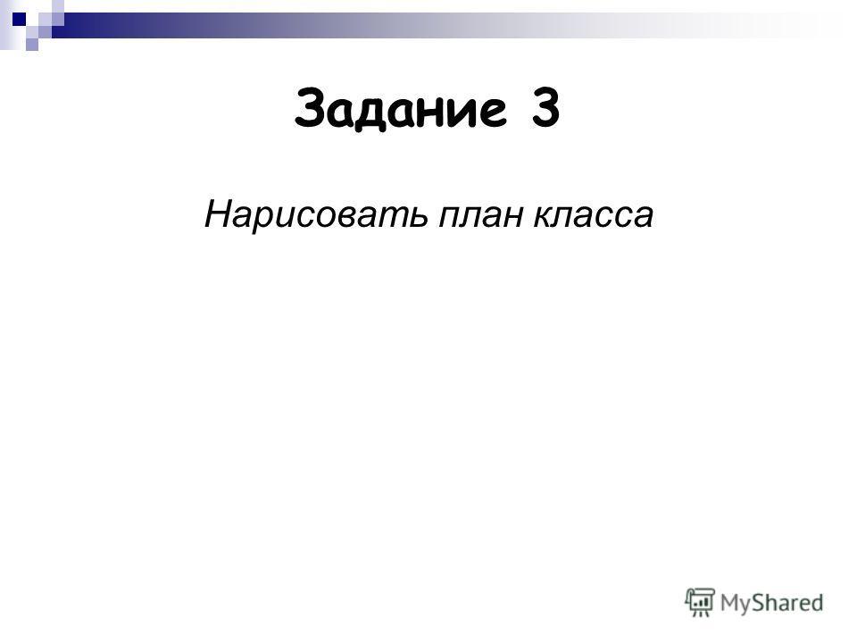 Задание 3 Нарисовать план класса