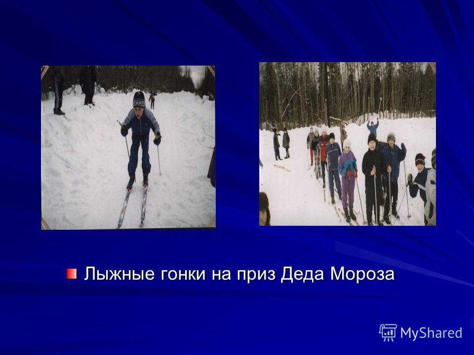 Лыжные гонки на приз Деда Мороза