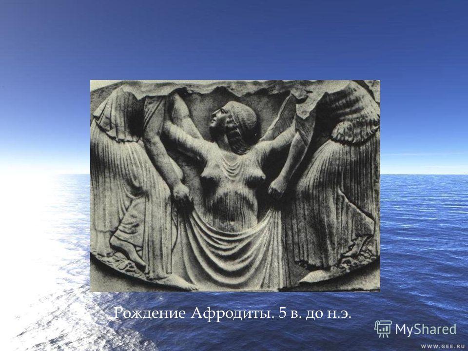 Рождение Афродиты. 5 в. до н.э.