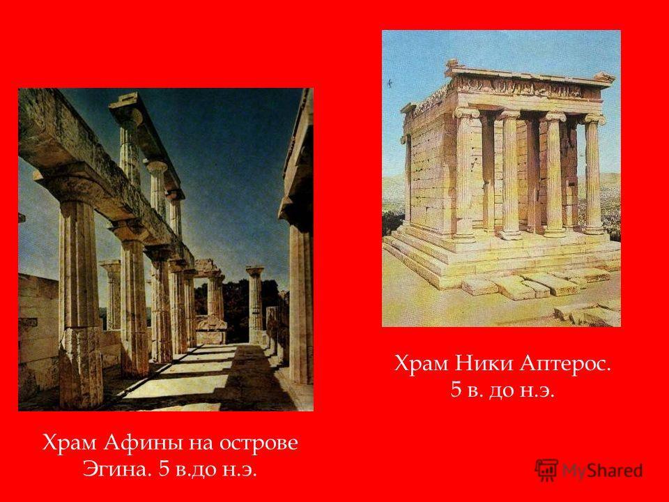 Храм Ники Аптерос. 5 в. до н.э. Храм Афины на острове Эгина. 5 в.до н.э.