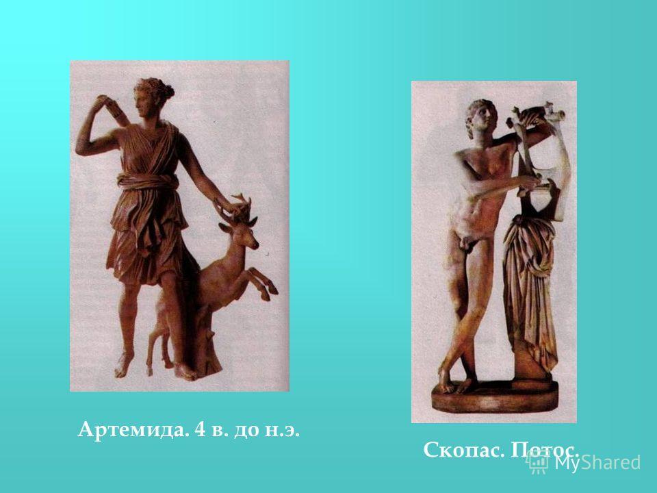 Артемида. 4 в. до н.э. Скопас. Потос.