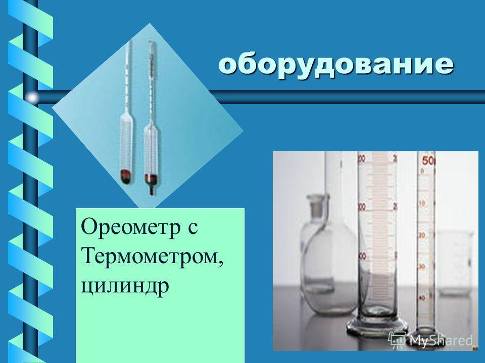 оборудование оборудование Ореометр с Термометром, цилиндр