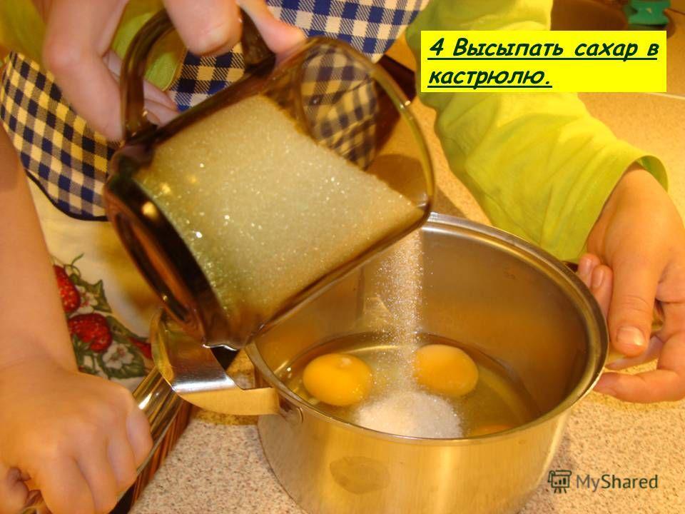 4 Высыпать сахар в кастрюлю.