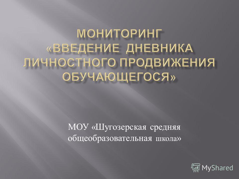 МОУ « Шугозерская средняя общеобразовательная школа »