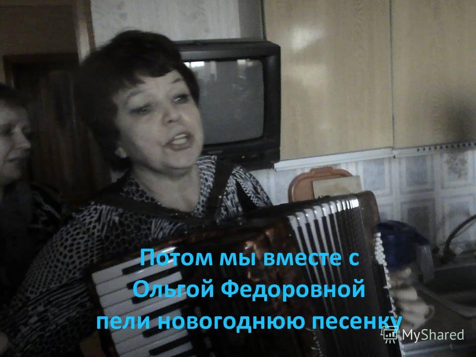 Потом мы вместе с Ольгой Федоровной пели новогоднюю песенку