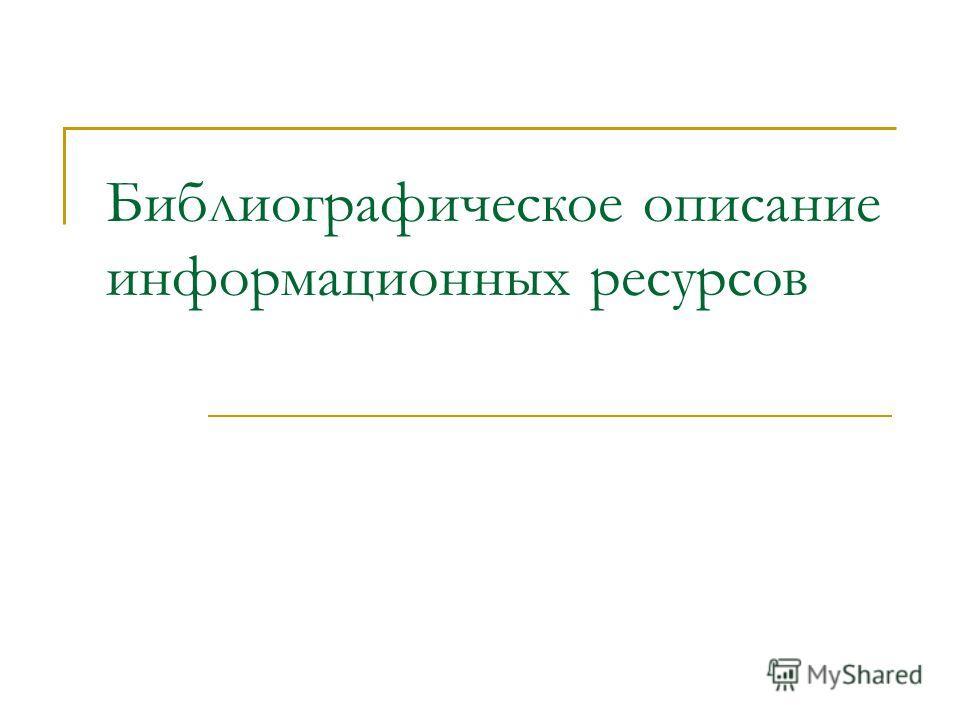 Библиографическое описание информационных ресурсов