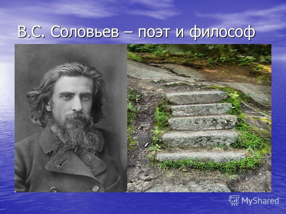В.С. Соловьев – поэт и философ