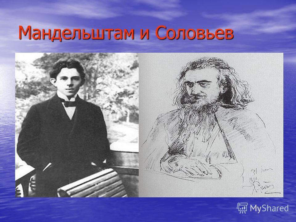 Мандельштам и Соловьев