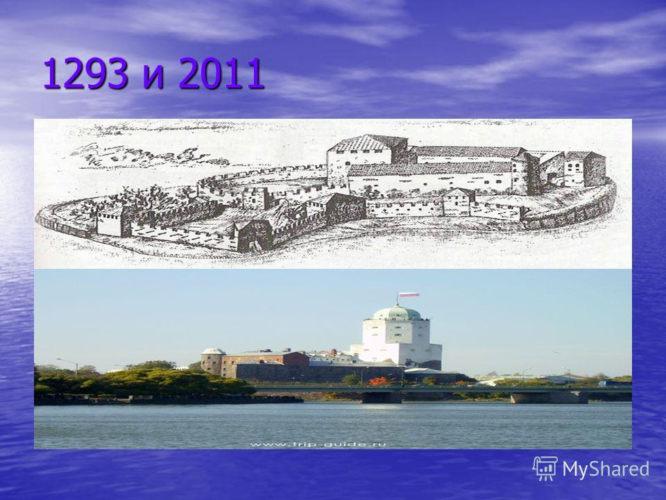 1293 и 2011