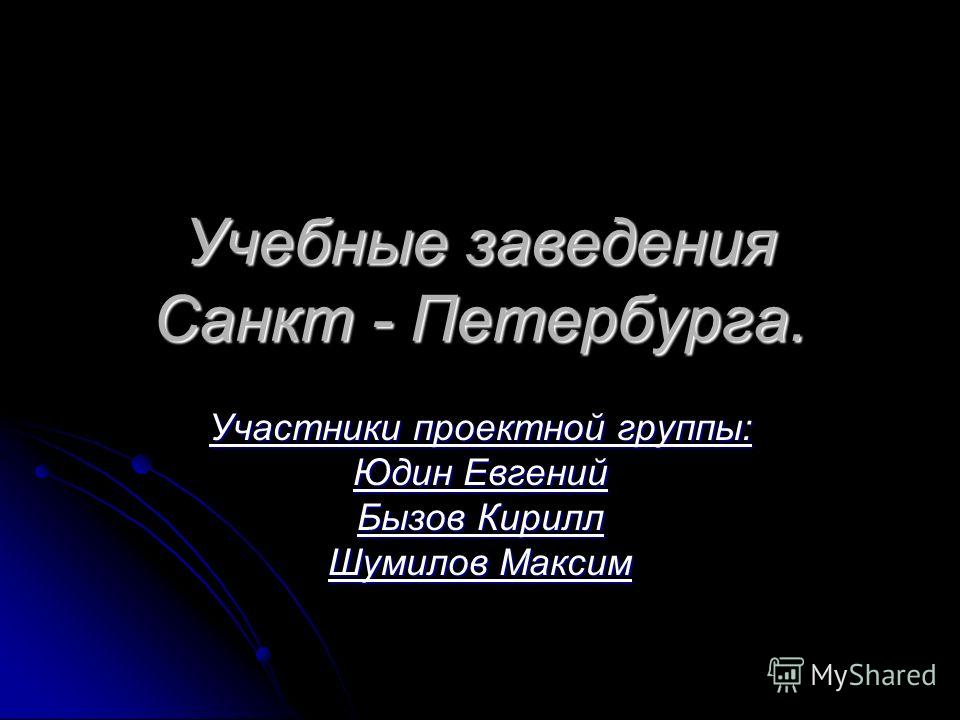 Учебные заведения Санкт - Петербурга. Участники проектной группы: Юдин Евгений Бызов Кирилл Шумилов Максим