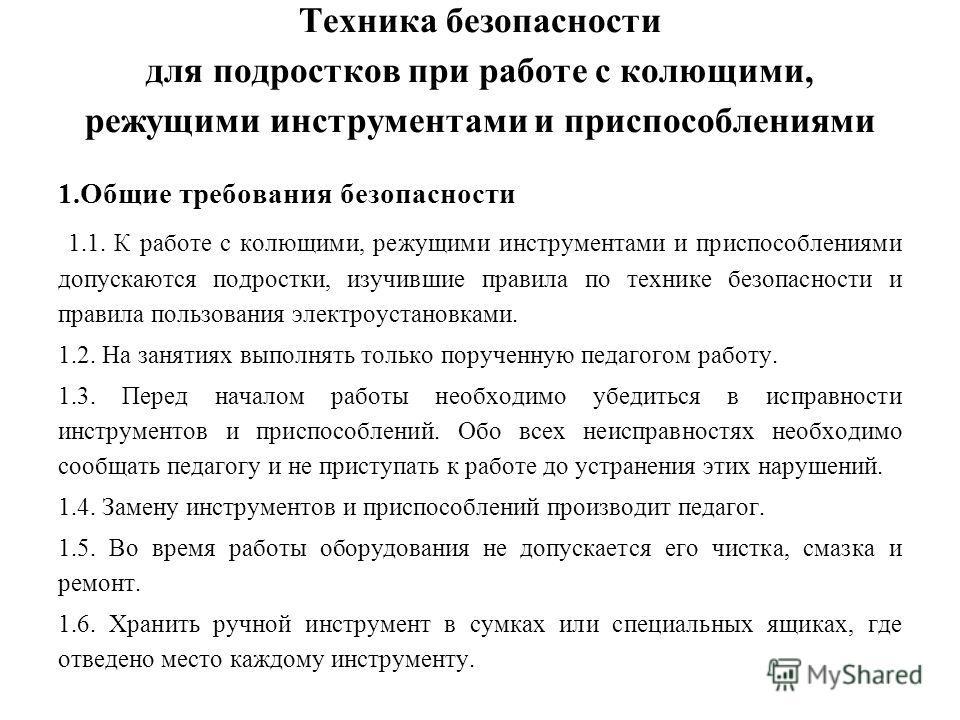 Техника безопасности с колющими и режущими инструментами фрезы по металлу томские