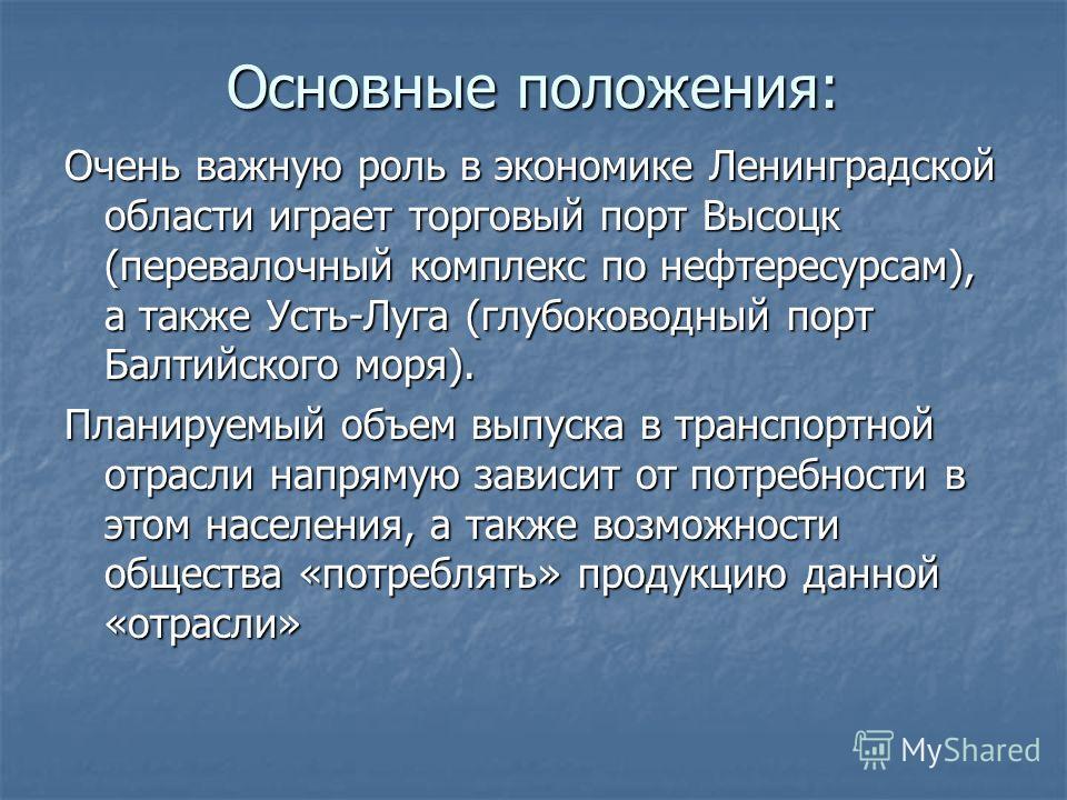 Основные положения: Очень важную роль в экономике Ленинградской области играет торговый порт Высоцк (перевалочный комплекс по нефтересурсам), а также Усть-Луга (глубоководный порт Балтийского моря). Планируемый объем выпуска в транспортной отрасли на