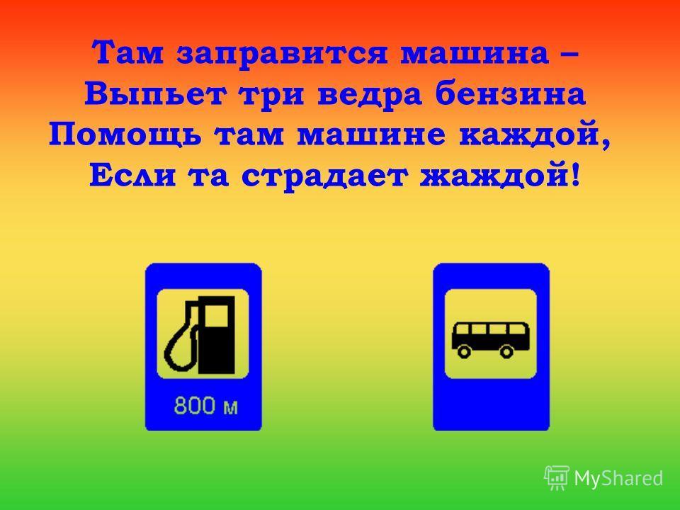 Там заправится машина – Выпьет три ведра бензина Помощь там машине каждой, Если та страдает жаждой!