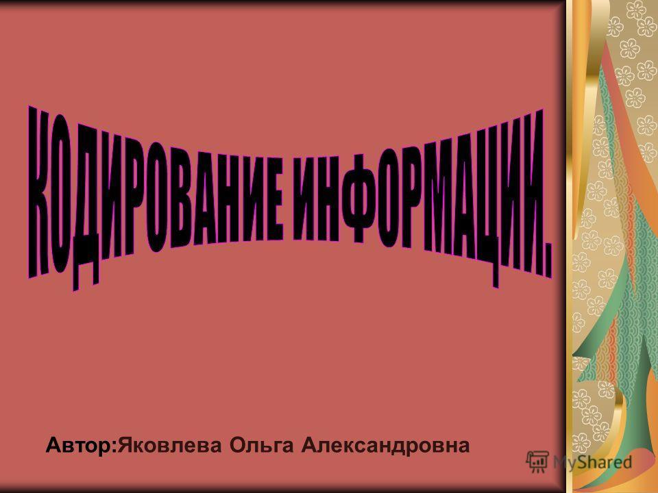 Автор:Яковлева Ольга Александровна