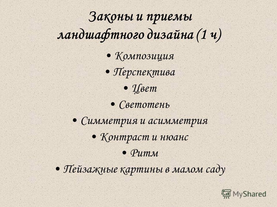Законы и приемы ландшафтного дизайна (1 ч) Композиция Перспектива Цвет Светотень Симметрия и асимметрия Контраст и нюанс Ритм Пейзажные картины в малом саду