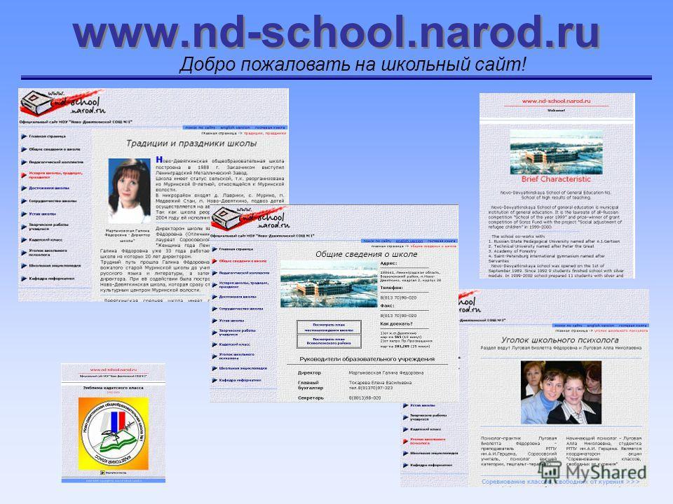 www.nd-school.narod.ru Добро пожаловать на школьный сайт!