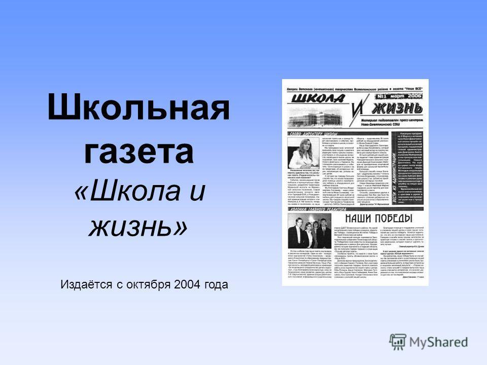 Школьная газета «Школа и жизнь» Издаётся с октября 2004 года