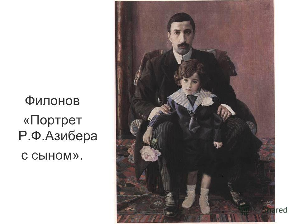 Филонов «Портрет Р.Ф.Азибера с сыном».