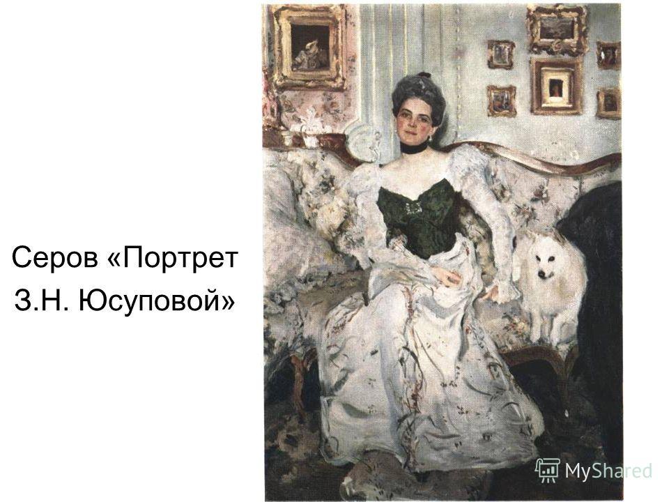 Серов «Портрет З.Н. Юсуповой»
