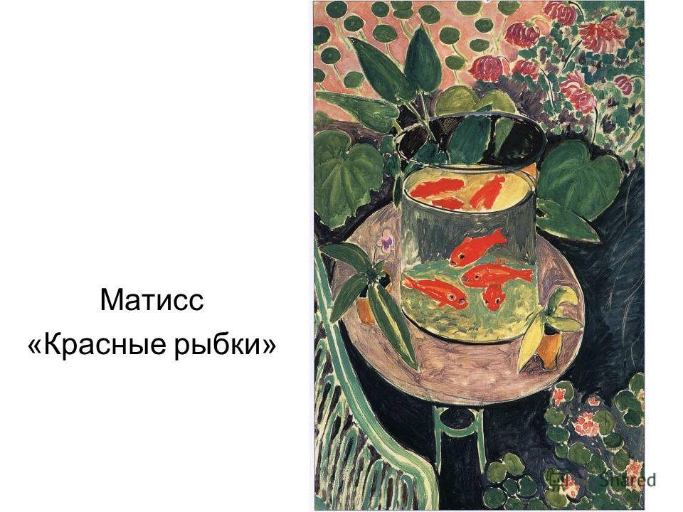 Матисс «Красные рыбки»