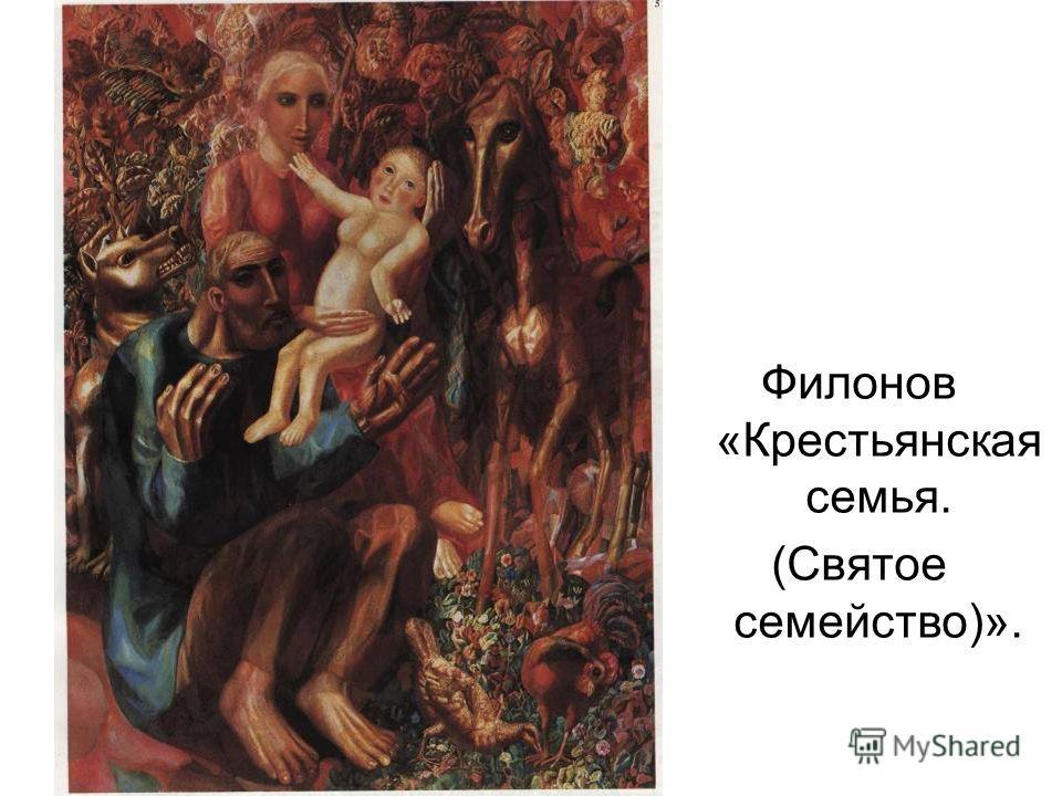 Филонов «Крестьянская семья. (Святое семейство)».