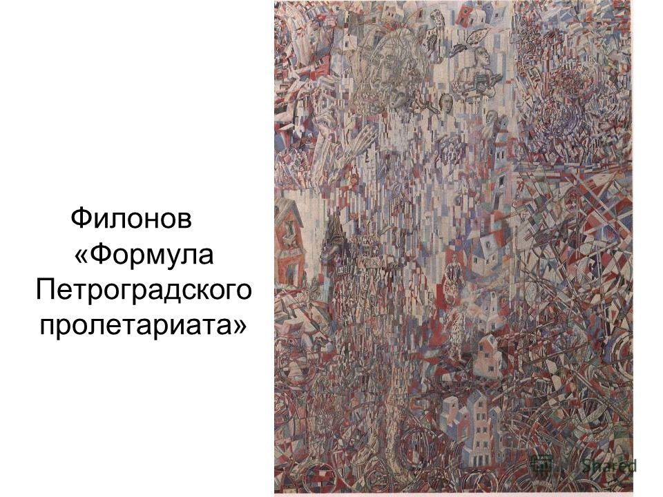 Филонов «Формула Петроградского пролетариата»