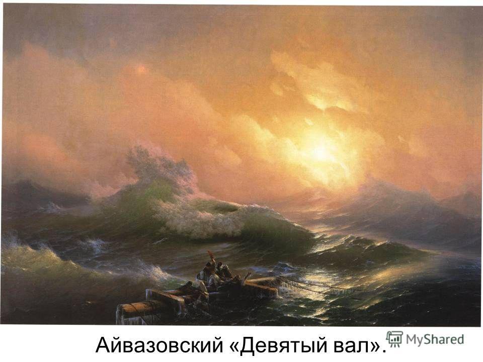Айвазовский «Девятый вал».