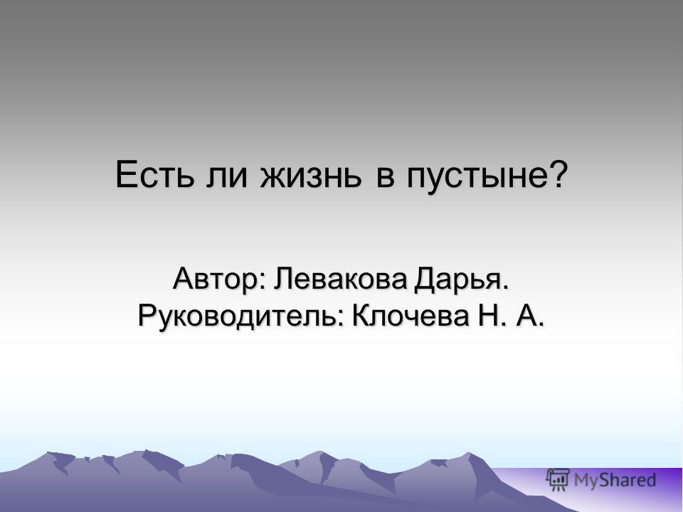 Есть ли жизнь в пустыне? Автор: Левакова Дарья. Руководитель: Клочева Н. А.