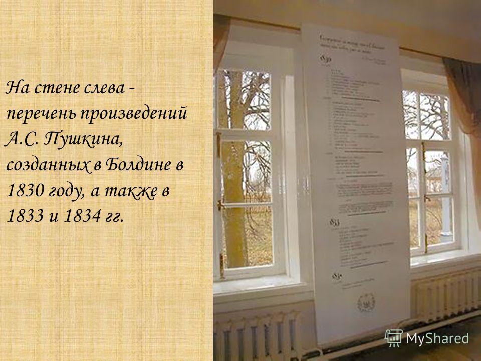 На стене слева - перечень произведений А.С. Пушкина, созданных в Болдине в 1830 году, а также в 1833 и 1834 гг.