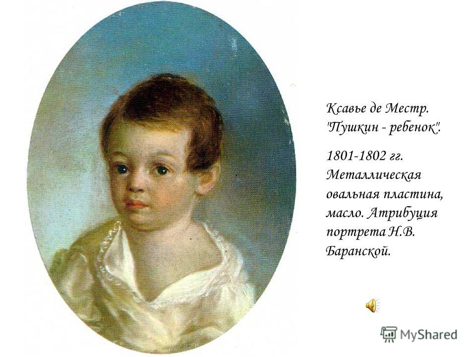 Ксавье де Местр. Пушкин - ребенок. 1801-1802 гг. Металлическая овальная пластина, масло. Атрибуция портрета Н.В. Баранской.