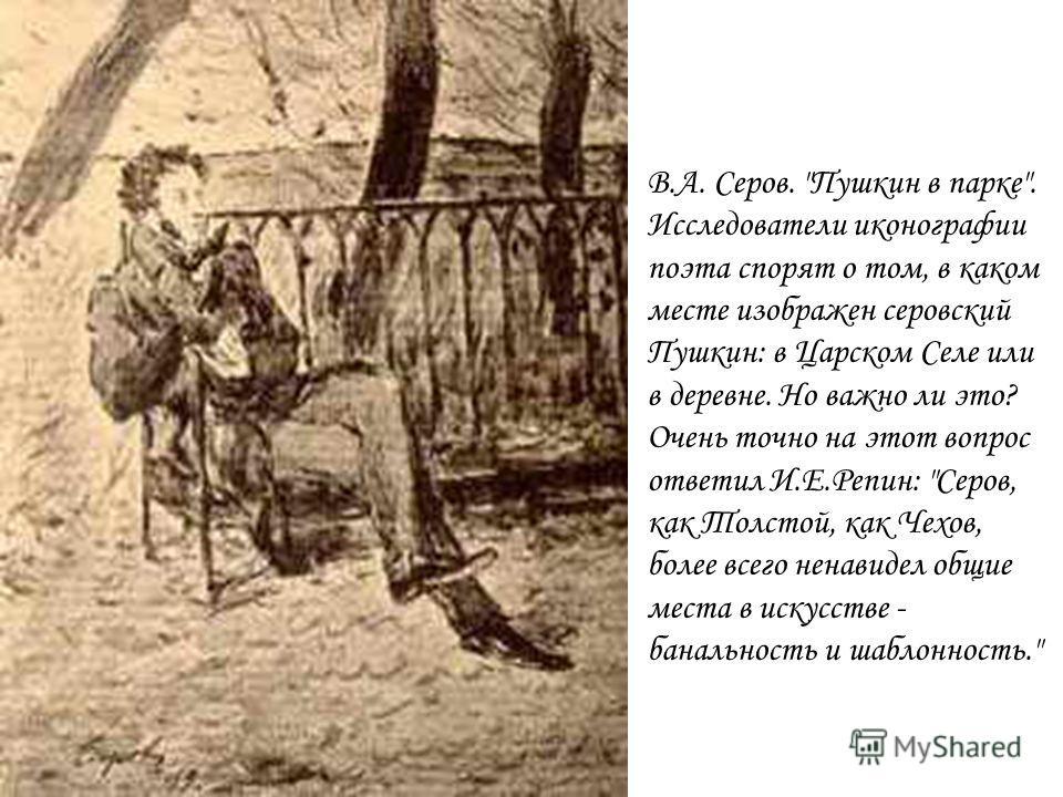 В.А. Серов.