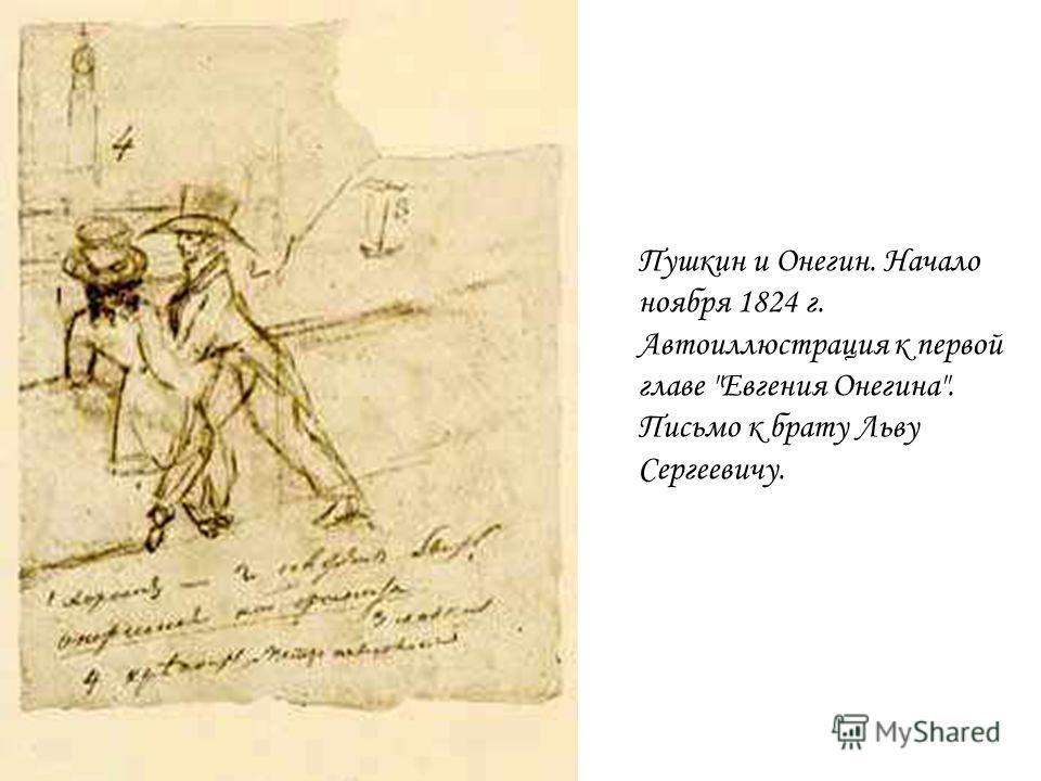 Пушкин и Онегин. Начало ноября 1824 г. Автоиллюстрация к первой главе Евгения Онегина. Письмо к брату Льву Сергеевичу.