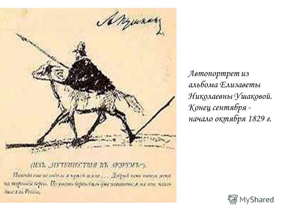 Автопортрет из альбома Елизаветы Николаевны Ушаковой. Конец сентября - начало октября 1829 г.