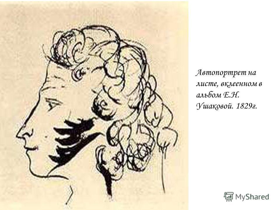 Автопортрет на листе, вклеенном в альбом Е.Н. Ушаковой. 1829г.