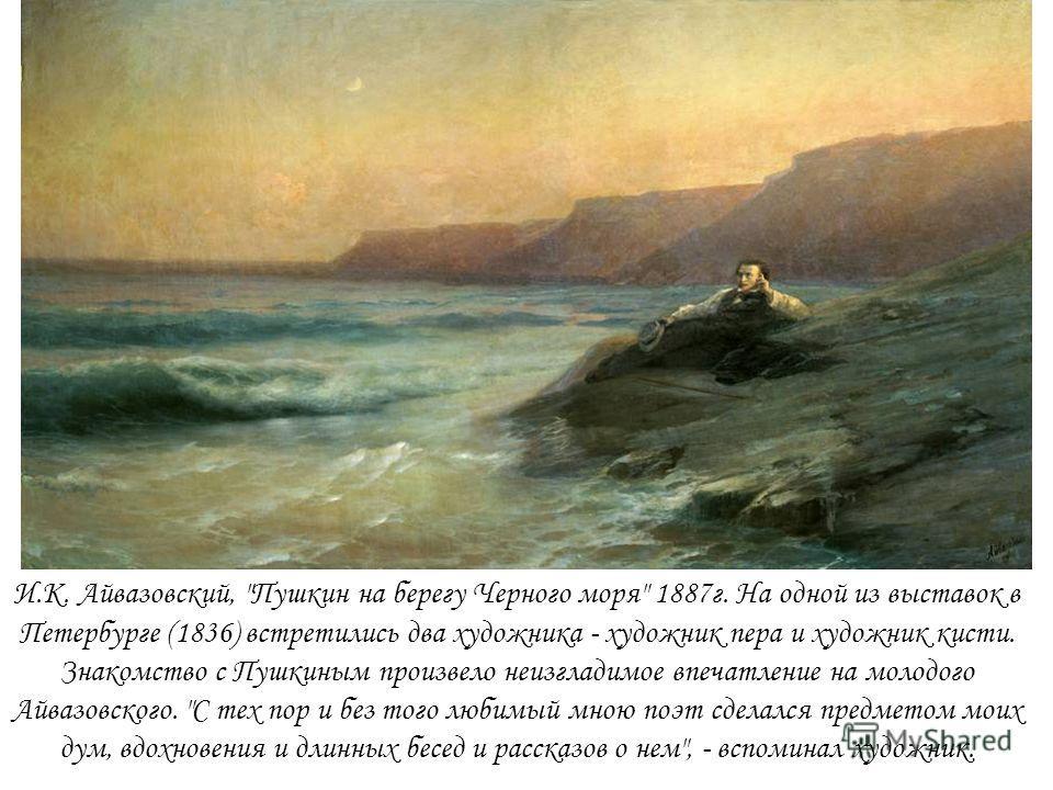 И.К. Айвазовский,