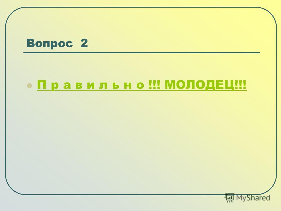 Правильно! Теплопроводность. Вопрос 2 П р а в и л ь н о !!! МОЛОДЕЦ!!!