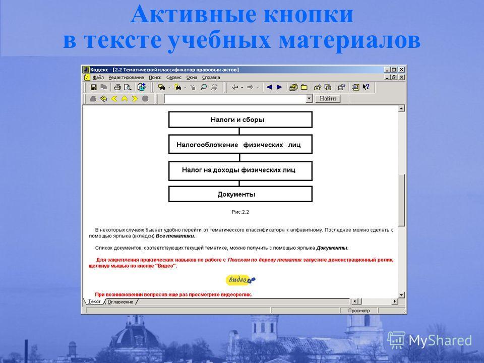 Активные кнопки в тексте учебных материалов