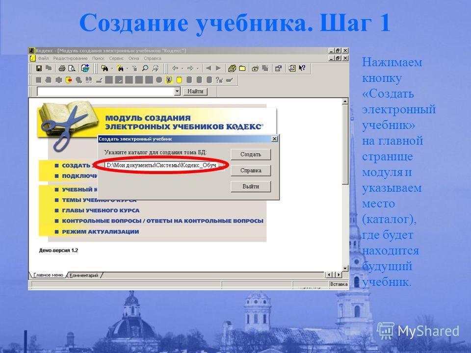 Создание учебника. Шаг 1 Нажимаем кнопку «Создать электронный учебник» на главной странице модуля и указываем место (каталог), где будет находится будущий учебник.