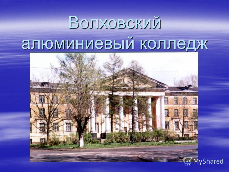 Волховский алюминиевый колледж