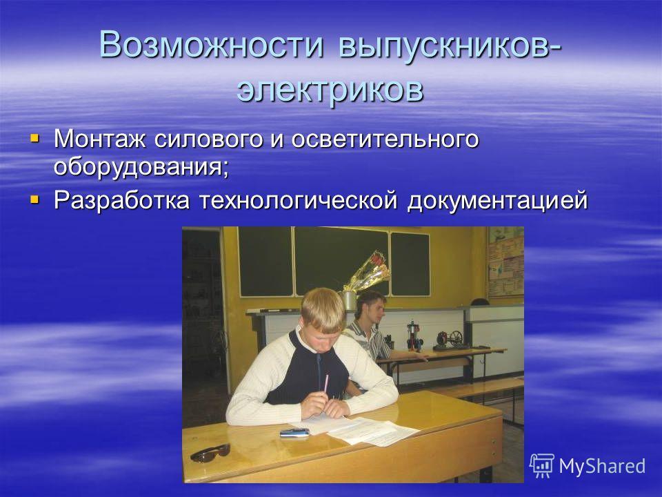Возможности выпускников- электриков Монтаж силового и осветительного оборудования; Монтаж силового и осветительного оборудования; Разработка технологической документацией Разработка технологической документацией