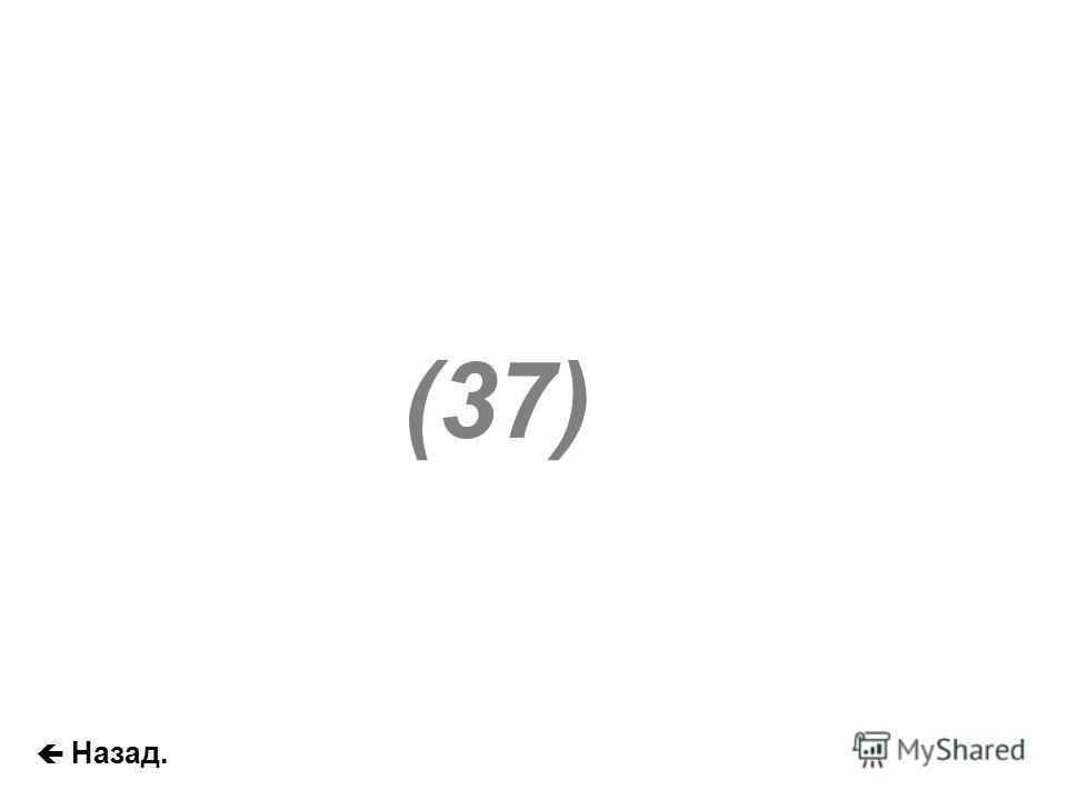 Назад. (37)