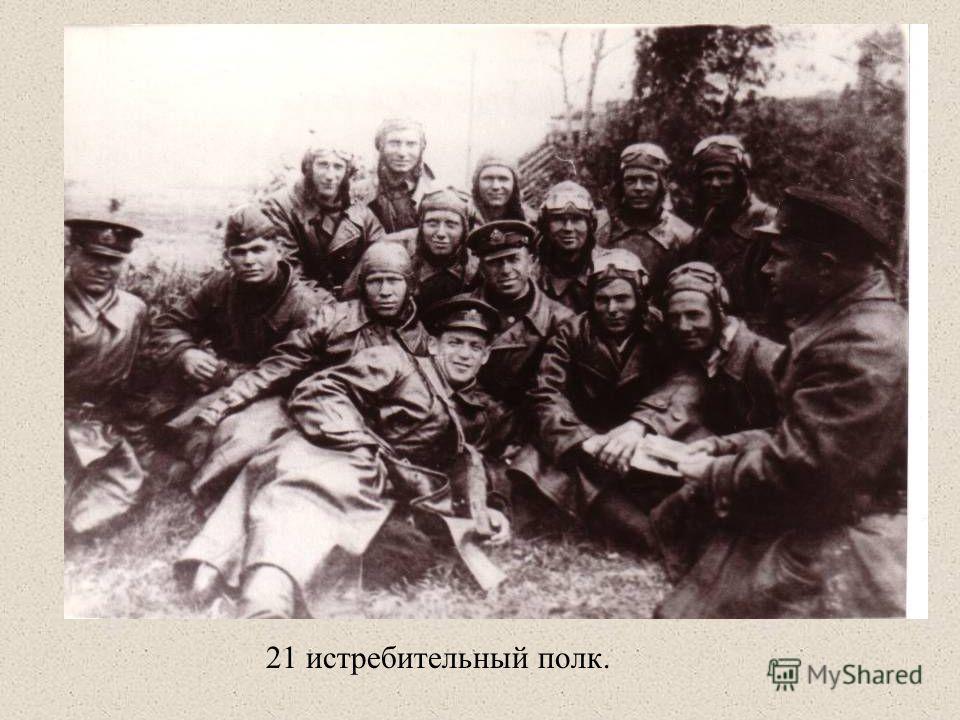 21 истребительный полк.