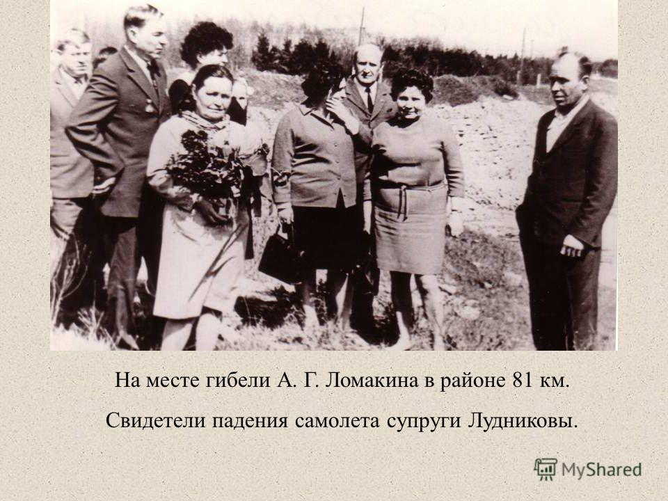 На месте гибели А. Г. Ломакина в районе 81 км. Свидетели падения самолета супруги Лудниковы.