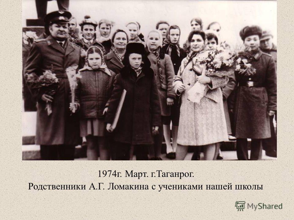 1974г. Март. г.Таганрог. Родственники А.Г. Ломакина с учениками нашей школы