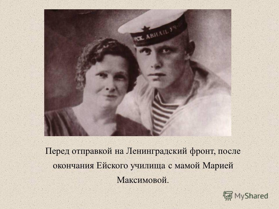 Перед отправкой на Ленинградский фронт, после окончания Ейского училища с мамой Марией Максимовой.
