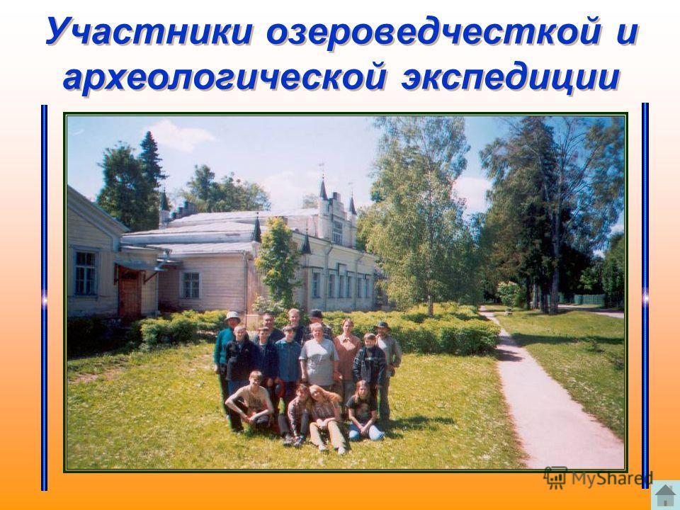 Участники озероведчесткой и археологической экспедиции