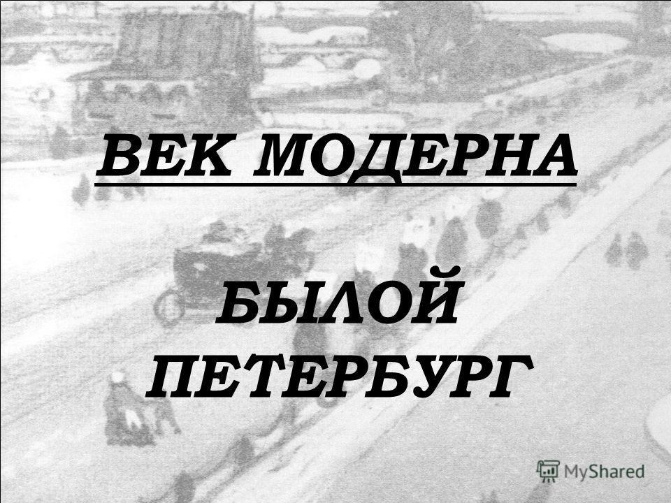 ВЕК МОДЕРНА БЫЛОЙ ПЕТЕРБУРГ