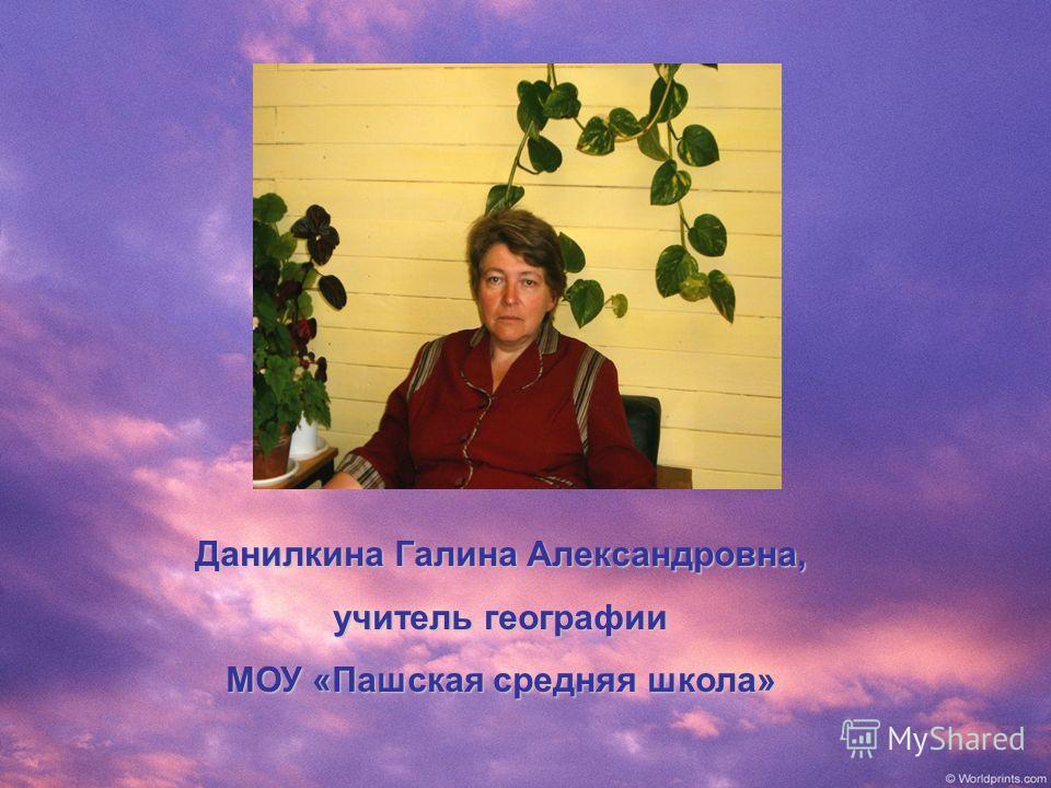 Данилкина Галина Александровна, учитель географии МОУ «Пашская средняя школа»